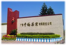 Guangxi tusenåriga Pharmaceutical Co, Ltd