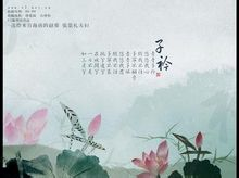 "Zijin: ""Book of Songs"" titel"